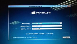 Win8公开课:Win8怎么装?几步来搞定