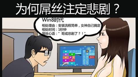 女神安装Win8 需要请屌丝技术宅帮忙么?