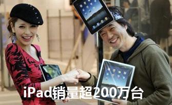 iPad销量超200万台 7月登陆中国香港