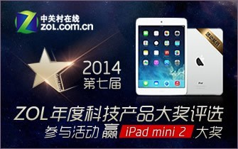 ZOL2014年度科技产品大奖评选