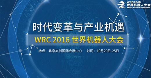 时代变革与产业机遇 2016WRC世界机器人大会