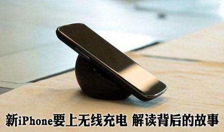 新iPhone要上无线充电 解读背后的故事
