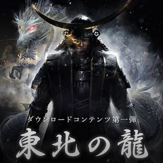 《仁王》首个DLC 《东北之龙》公布