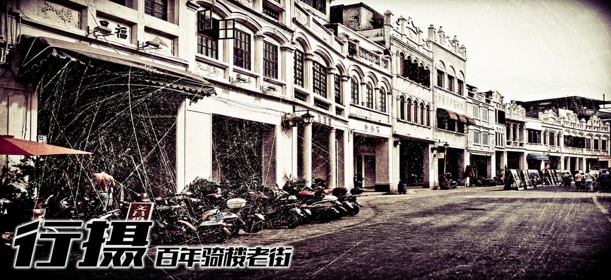行摄百年骑楼老街
