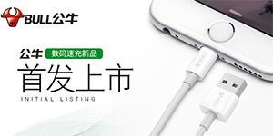 公牛数码充电新品首发上市