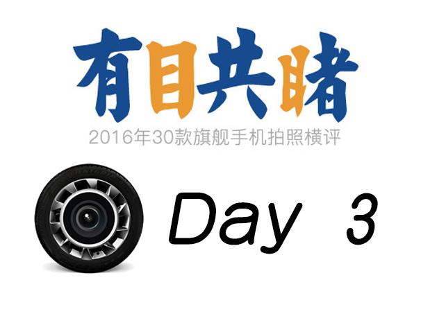 30款手机拍照横评:第三天