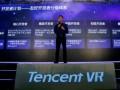 腾讯终于出手了 或于下半年推PC式VR