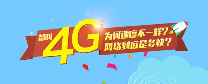 i手机第二季第25期(总281期):都叫4G为何速度不一?
