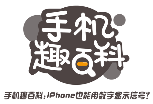�ֻ�Ȥ�ٿ�:iPhoneҲ����������ʾ�ź�?