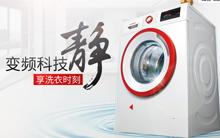 博世变频科技静享洗衣时刻