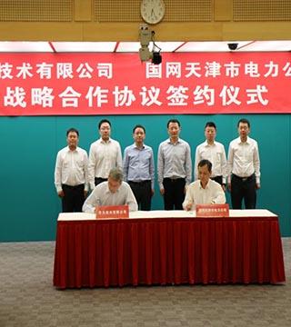 国网天津电力公司与华为合作