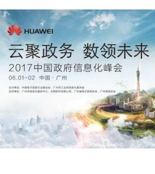 2017中国政府信息化峰会即将扬帆启航