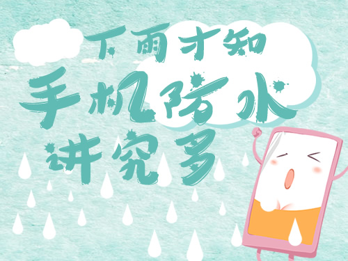 下雨才知手机防水讲究多