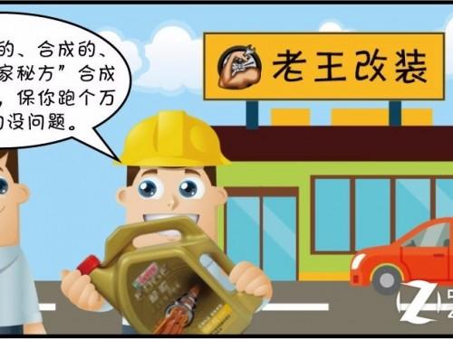 《ZOL漫车品》:换机油要小心不能乱加