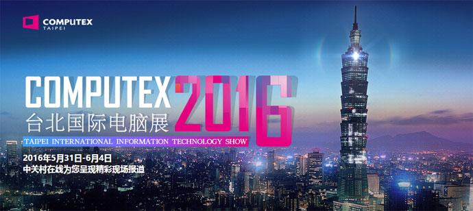 Computex 2016台北国际电脑展