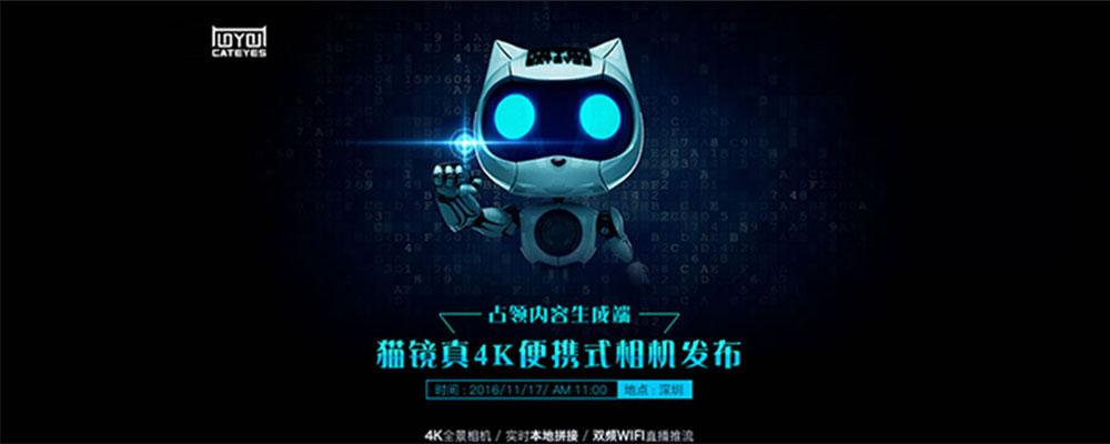 占领内容生成端 猫镜真4K便携式相机发布