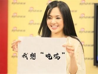 """科技早报:德艺双馨的苍老师想""""吃鸡"""""""